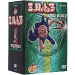 【中古】 三つ目がとおる DVD-BOX2 /手塚治虫(原作) 【中古】afb