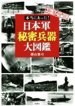 中古 本当にあった 日本軍秘密兵器大図鑑 著者 横山雅司 afb 新作通販 デポー
