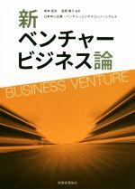 中古 新ベンチャービジネス論 日本中小企業ベンチャービジネスコンソーシアム 著者 編者 鳥居陽介 高級品 坂本恒夫 期間限定送料無料 afb