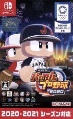 中古 eBASEBALLパワフルプロ野球2020 NintendoSwitch 『4年保証』 afb SALENEW大人気