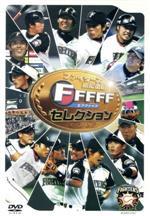 中古 18%OFF ファイターズ応援番組 FFFFF エフファイブ 北海道日本ハムファイターズ afb セレクション 半額