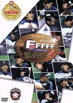 中古 ファイターズ応援番組 FFFFF 即納 エフファイブ 税込 afb セレクション4 北海道日本ハムファイターズ