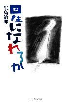 【中古】 星になれるか 中公文庫/生島治郎(著者) 【中古】afb