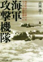 中古 海軍攻撃機隊 海軍航空の攻撃力を支えた雷爆撃機列伝 光人社NF文庫 高額売筋 afb お得 著者 高岡迪