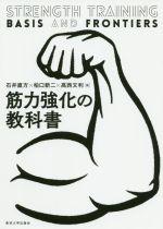 中古 筋力強化の教科書 石井直方 著者 柏口新二 5☆大好評 afb 爆安プライス 高西文利