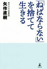 中古 ねばならない を捨てて生きる 矢作直樹 日本正規品 著者 afb 売却