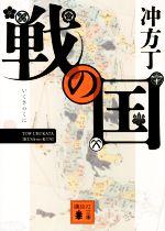 【中古】 戦の国 講談社文庫/冲方丁(著者) 【中古】afb