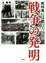 中古 最新アイテム 教科書には載っていない 戦争の発明 著者 afb 熊谷充晃 贈答