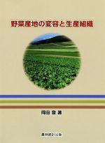 中古 野菜産地の変容と生産組織 岡田登 豪華な 訳あり afb 著者