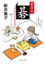 【中古】 素子の碁 サルスベリがとまらない 中公文庫/新井素子(著者) 【中古】afb