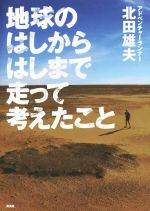 中古 地球のはしからはしまで走って考えたこと 北田雄夫 著者 afb 新作製品 世界最高品質人気 店内限界値引き中&セルフラッピング無料