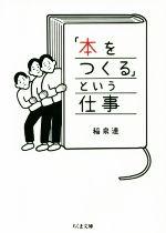 中古 本をつくる という仕事 ちくま文庫 afb 日本未発売 驚きの価格が実現 稲泉連 著者