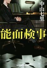 【中古】 能面検事 光文社文庫/中山七里(著者) 【中古】afb