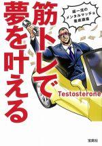 中古 送料無料カード決済可能 筋トレで夢を叶える 宝島SUGOI文庫 Testosterone afb 著者 お洒落