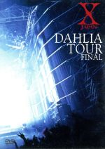 【中古】 DAHLIA TOUR FINAL /X JAPAN 【中古】afb