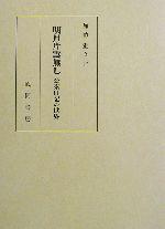 【中古】 明月片雲無し 公家日記の世界 /加納重文(著者) 【中古】afb