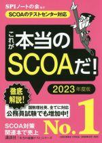 【中古】 これが本当のSCOAだ!(2023年度版) SCOAのテストセンター対応 本当の就職テスト/SPIノートの会(編著) 【中古】afb