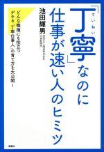 中古 70%OFFアウトレット 丁寧 人気の定番 なのに仕事が速い人のヒミツ afb 著者 池田輝男