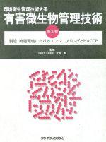 【中古】 有害微生物管理技術 第2巻 /芝崎勲(著者) 【中古】afb