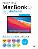 人気上昇中 中古 今日から使えるMacBook 休み Air Pro macOS afb 小枝祐基 Sur対応 Big 著者