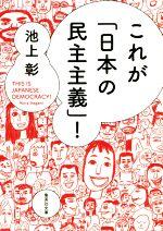 中古 これが 日本の民主主義 集英社文庫 メーカー在庫限り品 afb 著者 池上彰 在庫限り
