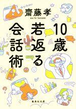 中古 10歳若返る会話術 集英社文庫 日本未発売 著者 afb 齋藤孝 正規激安