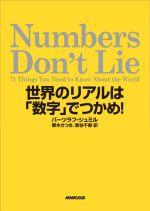 中古 Numbers Don't Lie 世界のリアルは 数字 大注目 でつかめ バーツラフ 訳者 販売 シュミル afb 著者 熊谷千寿 栗木さつき