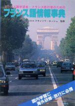 中古 フランス語学習者 フランス旅行者のための 海外並行輸入正規品 2020春夏新作 afb 語学 会話
