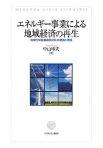 中古 ついに再販開始 エネルギー事業による地域経済の再生 地域付加価値創造分析の理論と実践 中山琢夫 海外限定 著者 afb