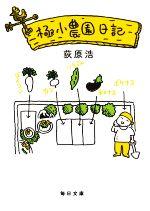 【中古】 極小農園日記 毎日文庫/荻原浩(著者) 【中古】afb