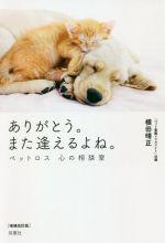 中古 ありがとう また逢えるよね 高級な 増補改訂版 ペットロス 初売り 心の相談室 横田晴正 afb 著者