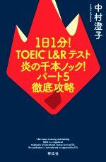 おしゃれ 中古 1日1分 人気ブレゼント TOEIC L Rテスト afb 著者 パート5徹底攻略 中村澄子 炎の千本ノック
