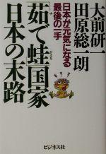 中古 即納 茹で蛙 国家 日本の末路 大前研一,田原総一朗 afb 日本が元気になる最後の一手 著 人気ショップが最安値挑戦