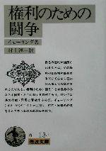 中古 権利のための闘争 岩波文庫 開催中 イェーリング afb 村上淳一 著者 訳者 お金を節約