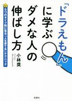 中古 ドラえもん に学ぶ ダメな人の伸ばし方 5つのタイプ別に見る 日本正規代理店品 人を育てる afb 著者 国内正規品 小林奨 彩図社文庫 テクニック