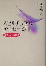【中古】 スピリチュアルメッセージ(3) 愛することの真理 /江原啓之(著者) 【中古】afb