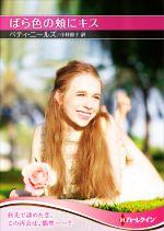 中古 ばら色の頬にキス ハーレクインSP文庫 ベティ 激安通販販売 ニールズ 訳者 直送商品 afb 小林節子 著者