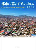 中古 レビューを書けば送料当店負担 都市に暮らすモンゴル人 ウランバートル 格安 価格でご提供いたします ゲル地区にみる住まい空間 afb 著者 松宮邑子