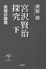 中古 特売 宮沢賢治探究 下 表現の論理 afb 栗原敦 著者 超激安特価