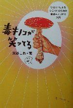 【中古】 毒キノコが笑ってる シロウトによるシロウトのための実録キノコ狩り入門 /天谷これ(著者) 【中古】afb