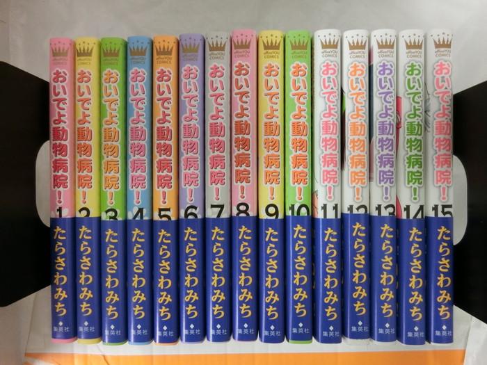 【中古】送料無料 おいでよ動物病院! 全15巻 完結セット オフィスユー 集英社 たらさわみち