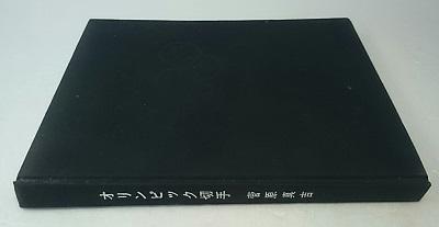 メール便 ゆうパケット可能 古書 全国どこでも送料無料 オリンピック切手 菅原真吉 単品 中古 全品最安値に挑戦