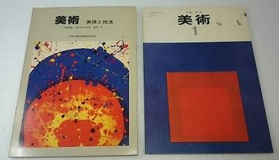 メール便 店 ゆうパケット可能 古書 美術1 光村図書出版 即出荷 美術 中古 表現と技法 日本文教出版 合計2冊セット 単品
