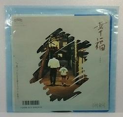 送料無料 レコード EP盤 大決算セール 谷村新司 期間限定 新品 幸福 遠くで汽笛を聞きながら 中古