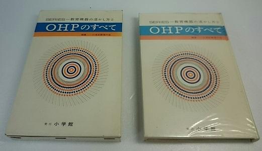 ◆【古書・年代書籍】OHPのすべて SERIES=教育機器の活かし方21973/9 第3版 ※経年劣化有【希少品】中古