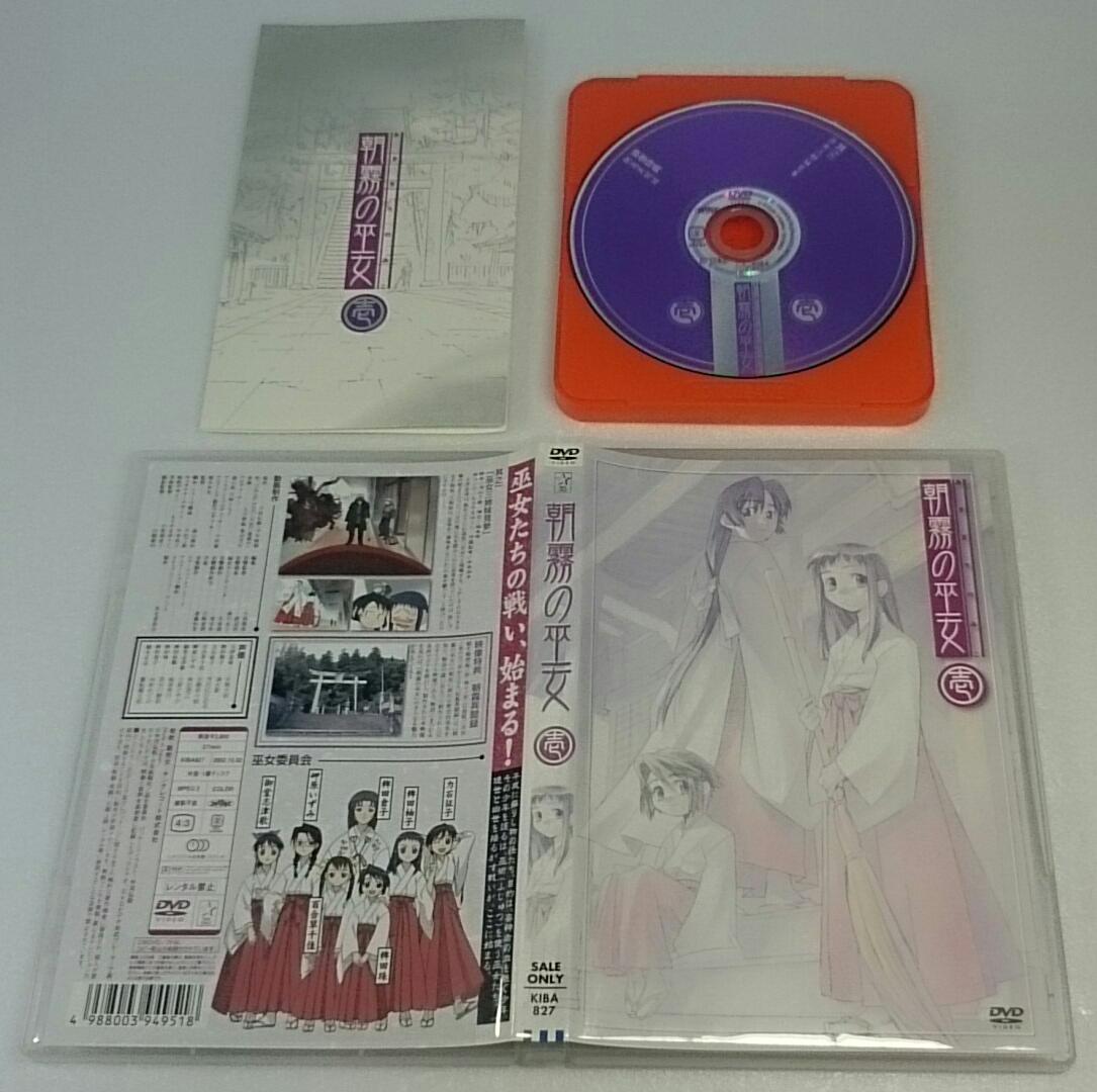 メール便 舗 ゆうパケット可能 DVD 予約販売品 朝霧の巫女 4 壱 中古品