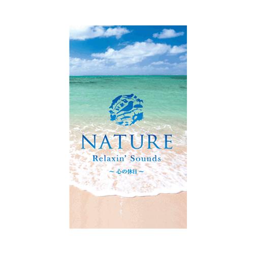 CD NATURE Relaxin'Sounds~心の休日~【通販限定商品】
