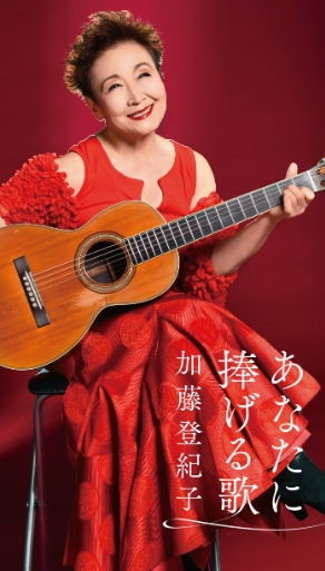 CD 加藤登紀子 あなたに捧げる歌 CD 6枚組DYCS-1229【通販限定商品】