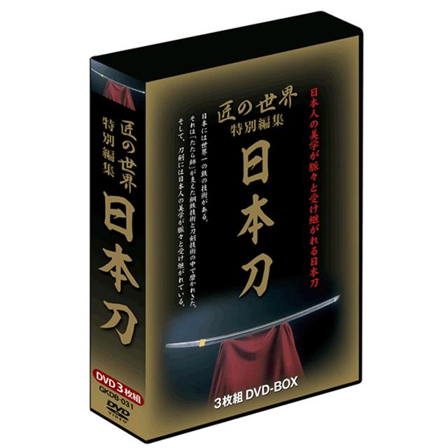 [送料無料] DVD 匠の世界 特別編集『日本刀』