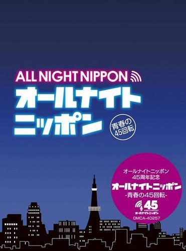 CD 「オールナイトニッポン-青春の45回転-」CD-BOX
